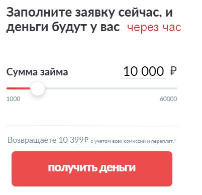 Оформить заявку на кредит